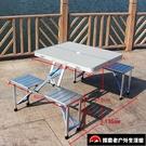 戶外連體桌椅套裝野餐桌子折疊桌便攜式【探索者】
