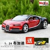 美馳圖1:24布加迪合金跑車汽車模型原廠模擬收藏送禮兒童玩具擺件YJT 交換禮物