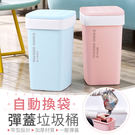 【G4102】《一壓彈蓋!自動抽袋】自動換袋垃圾桶 9L 彈蓋垃圾桶 浴室垃圾筒 附蓋垃圾桶