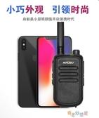科立捷迷你輕薄對講講機無線USB小型機戶外大功率對講器YYJ 交換禮物