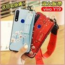 腕帶系列 Vivo Y19 Y17 Vivo S1 V9/y85 X21 手機殼 送掛繩 腕帶支架 防摔 防指紋 鑲鑽 全包邊 手機套
