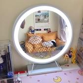 化妝鏡化妝鏡臺式LED燈桌面鏡子網紅ins風梳妝鏡大號圓形補光家用美妝鏡 阿卡娜