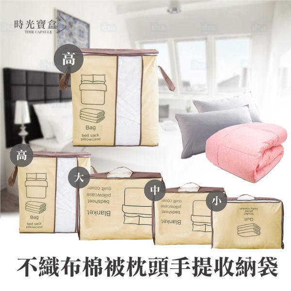 不織布棉被/枕頭手提收納袋-加高款/大/中/小 棉被床包床單被套床罩衣服整理袋-時光寶盒2502