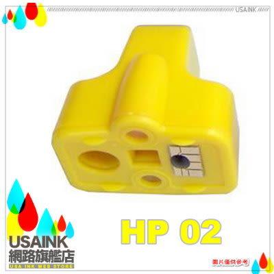 USAINK☆HP C8773WA/C8773/8773/NO.02 黃色相容墨水匣 C6180/C6280/C7180/C7280/D7260/D7360/D7460