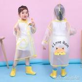 雨衣雨衣幼兒園男童女童小學生雨披環保EVA透明防水小孩小童雨衣 晴天時尚館