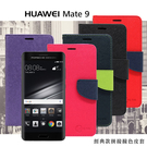 【愛瘋潮】Huawei Mate 9 經典書本雙色磁釦側翻可站立皮套 手機殼