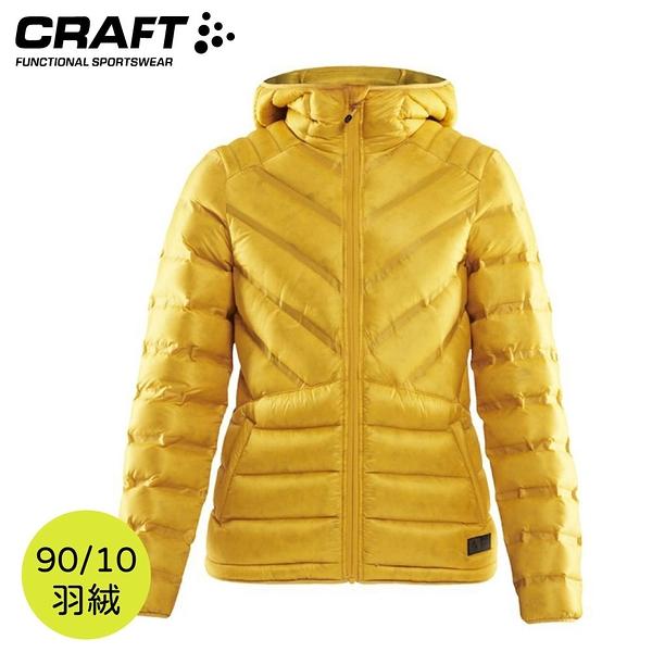 【CRAFT 瑞典 女 輕量羽絨連帽外套《橘黃》】1908007/羽絨衣/保暖外套/羽絨外套