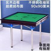 麻將桌   麻將桌 折疊麻將桌子家用簡易棋牌桌 手搓手動宿舍兩用 居優佳品igo