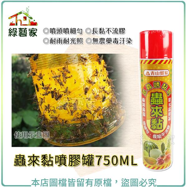 【綠藝家】蟲來黏噴膠罐750ML(補蠅噴液、補蠅黏膠、果蠅黏膠)
