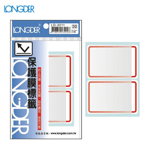 【量販50包】龍德 保護膜標籤 LD-3011(紅框) 50×75mm(20張/包)標示/分類/標籤/信封/貼紙/文書