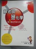 【書寶二手書T9/科學_GMW】蘇老師掰化學_蘇瓦茲
