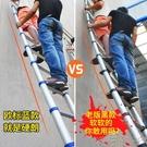 節節升伸縮梯子人字梯加厚鋁合金工程梯 家用折疊梯便攜升降樓梯 【618特惠】