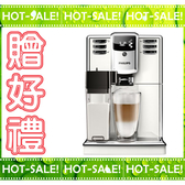 《舊換新享折扣》Philips Saeco EP5361 飛利浦 全自動 咖啡機