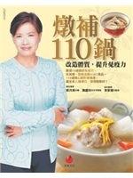 二手書博民逛書店《燉補110鍋:改造體質,提升免疫力》 R2Y ISBN:986