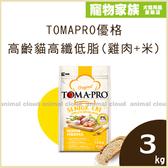 寵物家族-TOMAPRO 優格-高齡貓高纖低脂配方(雞肉+米)3kg 貓飼料
