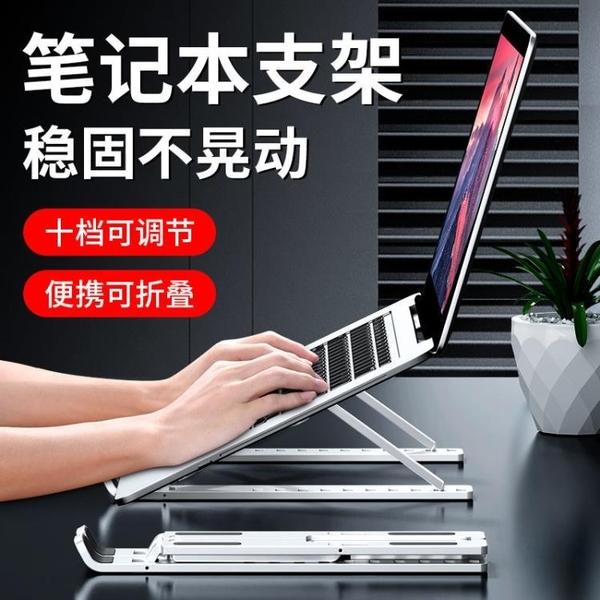 電腦支架 N100 筆記本電腦支架桌面增高立式架散熱升降便攜置物架通用