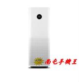+南屯手機王+ 米家空氣淨化器 Pro 【宅配免運費】