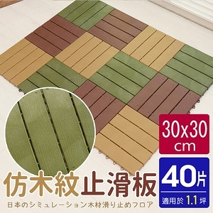 【AD德瑞森】仿木紋造型防滑板/止滑板/排水板(40片裝)綠色