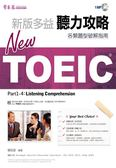 (二手書)NEW TOEIC 聽力攻略+1MP3