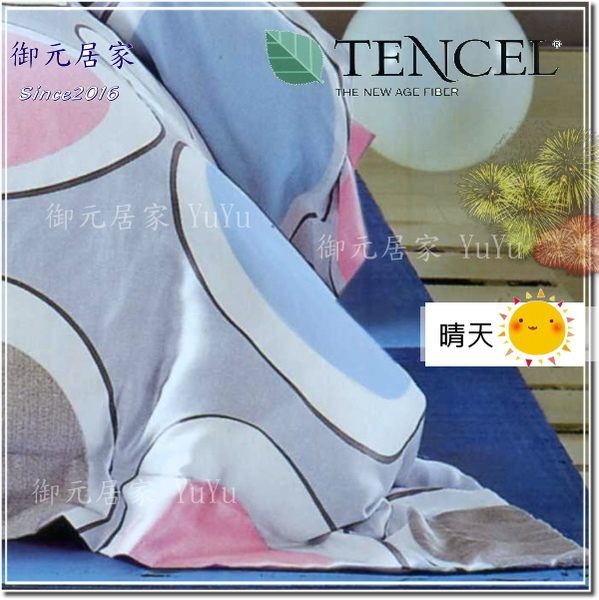 天絲棉 TENCEL【兩用被+薄床包組】6*6.2尺 御元家居『晴天』四件套天絲棉寢具