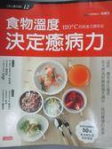 【書寶二手書T1/養生_YEF】食物溫度決定癒病力_喻碧芳
