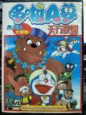 挖寶二手片-P00-177-正版DVD-動畫【哆啦A夢 大雄的天方夜譚 國語】-