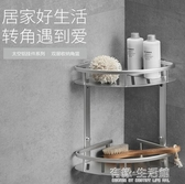 浴室置物架廁所洗手間洗漱台衛生間雙層三角架811-05AQ 618購物節
