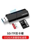 聯想SD卡TF讀卡器3.0高速相機卡手機內存卡二合一大卡轉usb接頭佳能單反通用電腦u盤多功 探索先鋒