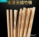 筷子天竹公筷家用高檔天然日式無漆竹筷子20雙裝家庭裝實木火鍋筷 多色小屋