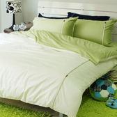 《40支紗》單人床包薄被套枕套三件式【抹茶】繽紛玩色系列 100%精梳棉-麗塔LITA-