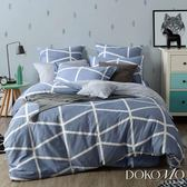 DOKOMO朵可•茉《蛛網之夢》100%MIT台製舒柔棉-雙人加大(6*6.2尺)四件式百貨專櫃精品薄被套床包組