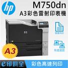 M750dn HP Color LaserJet A3彩色 雙面 網路雷射印表機 (D3L09A) M750系列