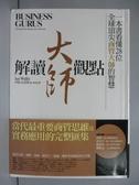 【書寶二手書T1/財經企管_IGI】解讀大師觀點-一本書看懂28位全球頂尖商管大師的智慧_伊恩瓦里斯