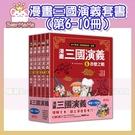 漫畫三國演義套書(6~10冊) 三采 (購潮8)