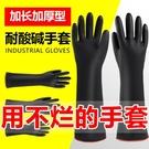 乳膠橡膠耐酸堿工業手套防水勞保耐磨加厚工作防化實驗室抗腐蝕