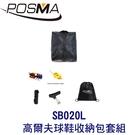 POSMA 高爾夫球鞋收納帶 搭4件套組 贈 黑色束口收納包 SB020L