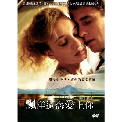 藝術電影DVD (84)飄洋過海愛上你