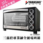 (結帳價3490)山崎三溫控35L專業級電烤箱 SK-3580RHS(贈3D旋轉輪烤籠)(1/23-1/29過年領券再折$168)