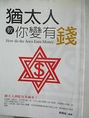 【書寶二手書T1/勵志_GTV】猶太人教你變有錢_戴爾遜