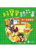 好寶寶聽故事:助人為樂童話(附CD)