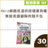 寵物家族-Herz赫緻 低溫烘焙健康狗糧-無穀美國雞胸肉隨手包30g