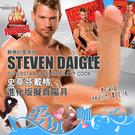 美國 RASCAL 經典巨星系列 史蒂芬戴格 擬真陽具 Steven Daigle Superstar FleshPhallix Cock 假陽具 假屌