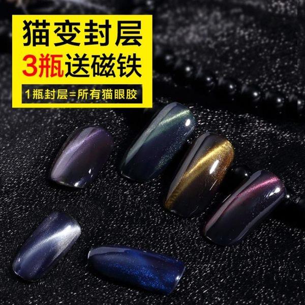 雙12購物節 光療指彩美甲光療貓眼8ml甲油膠漸變3d貓眼膠指甲油膠貓變封層膠xw