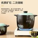 砂鍋煲湯家用煤氣灶專用耐高溫煲湯鍋瓦煲陶瓷湯鍋燉鍋【輕奢時代】