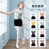【2件式】兒童芭蕾舞蹈服裝女練功衣服褲子少兒芭蕾舞裙套裝跳舞裙短袖夏季【淘夢屋】