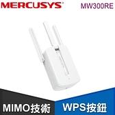 【南紡購物中心】Mercusys 水星 MW300RE 300Mbps 無線網路 Wi-Fi延伸器