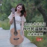 吉他 初學者女男39寸40寸41寸成人學生缺角民謠兒童新手原木T 4款