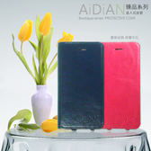 ※Apple iPhone 5/SE 臻品系列/直插式保護套/直入式皮套/手機套/保護套/皮套/保護殼