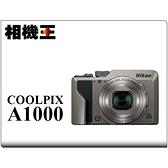 Nikon COOLPIX A1000 銀色 公司貨 登錄送原電 3/31 止