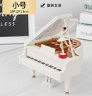 小號鋼琴音樂盒八音盒